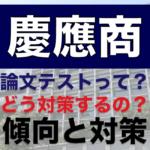 慶應義塾大学商学部論文テスト