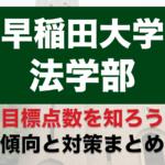 早稲田大学法学部目標点数と傾向対策