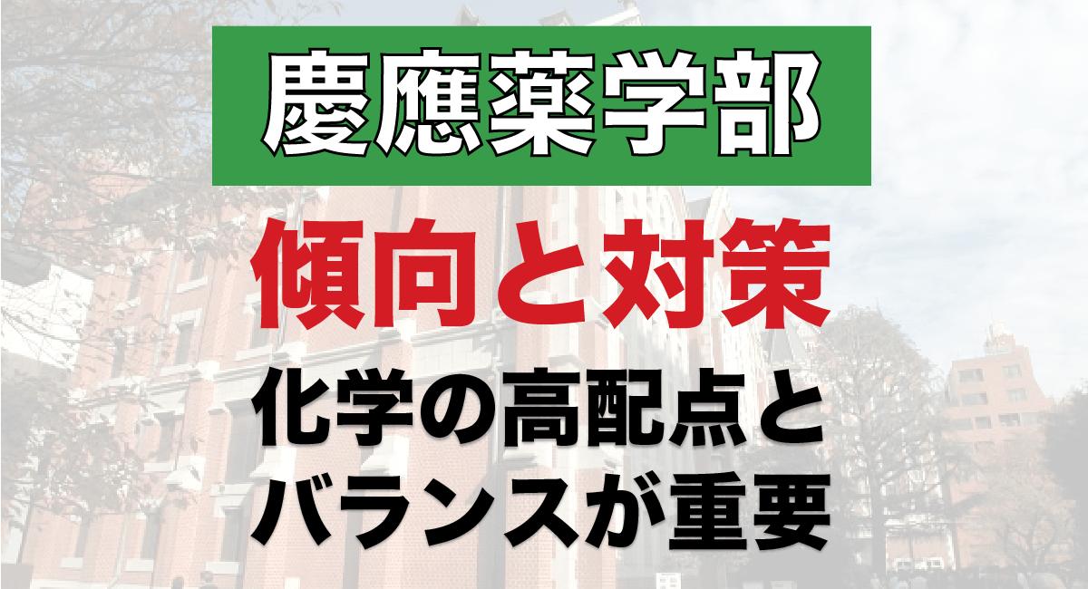 慶應義塾大学薬学部傾向と対策