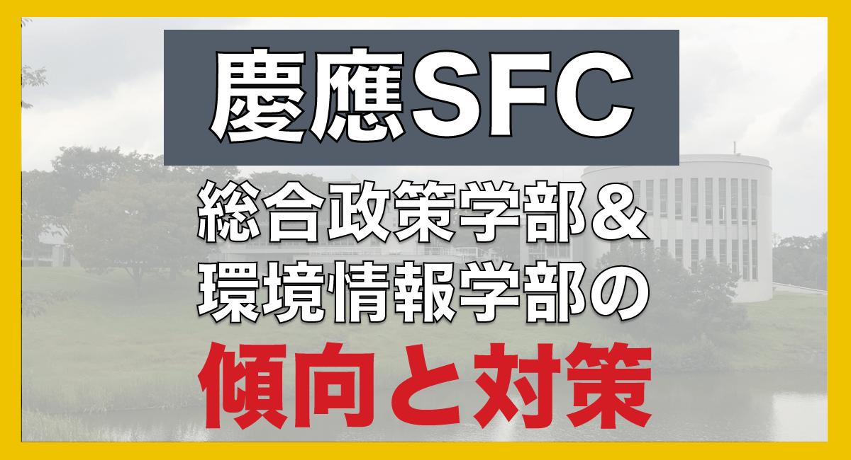 慶應SFC総合政策、環境情報の対策
