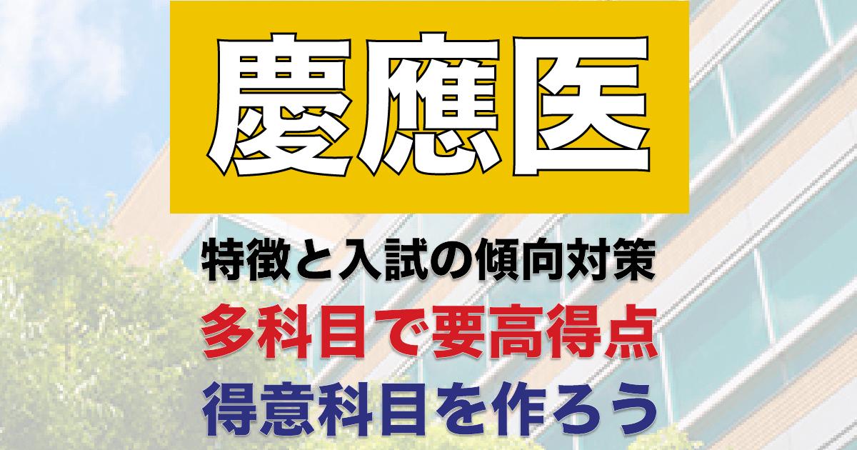 義塾 入試 慶應 大学 【受験生必見】慶應義塾大学の入試英語対策