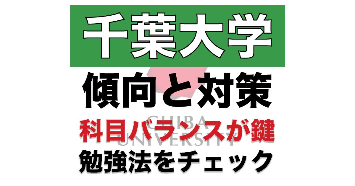 千葉大学傾向と対策 科目バランスが鍵!
